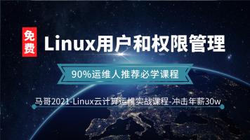 Linux教程-2021全新Linux用户和权限管理