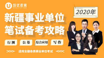 2020年新疆事业单位笔试-综合精讲班(行测+公基+综合应用/写作)