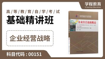 自考00151企业经营战略  基础精讲班【学程教育】