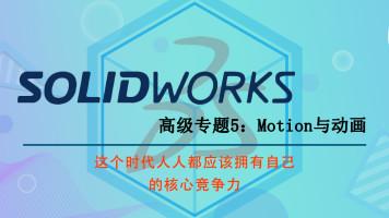 SolidWorks高级专题五:SolidWorks Motion与动画