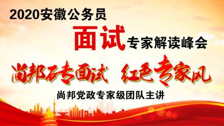 2020年安徽公务员面试专家解读峰会——尚邦砖面试   红色专家风