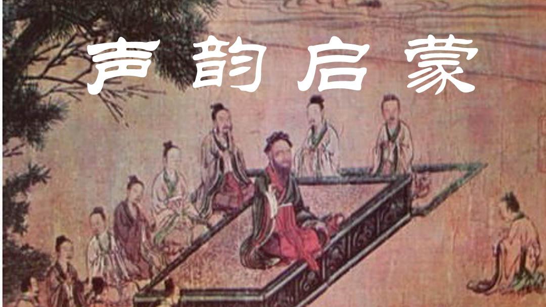 《声韵启蒙》详解30讲(上)