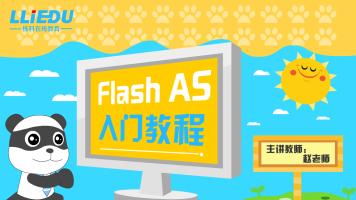 flash AS 代码基础入门