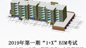 """2019年第一期""""1+X""""BIM考试-中级(建设工程管理类)实操题解析"""