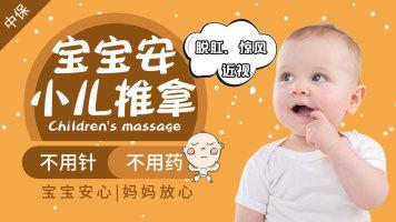 中医小儿推拿按摩治疗宝宝常见病—脱肛、惊风、近视