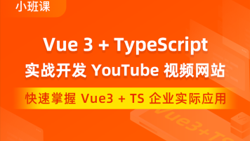 Vue 3 + Typescript 实战开发 YouTube 视频网站