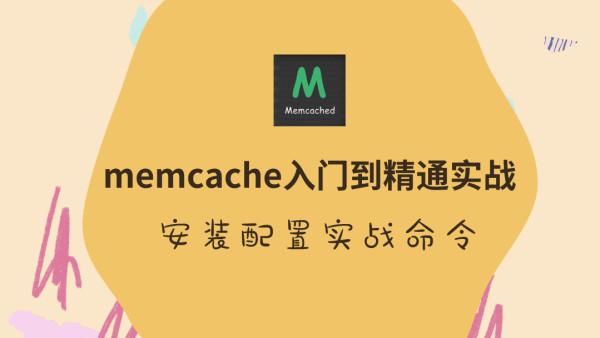memcache从入门到精通