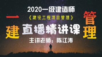2020一级建造师建设工程项目管理直播精讲课程