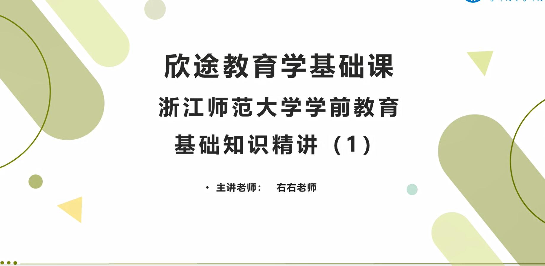 教育学考研之浙师学前-幼儿园课程概论(1):第1章上