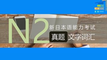 新日本语能力考试N2真题解析(文字词汇篇)