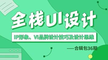 全栈UI设计-②IP形象、VI品牌设计技巧及设计思维