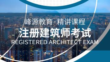 北京峰源注册建筑考试精讲课程