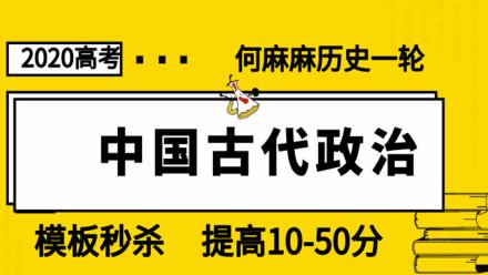 何麻麻2020高考文综历史古代政治模板