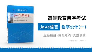自考本科【4747】Java语言程序设计(一)【动脑学历教育】