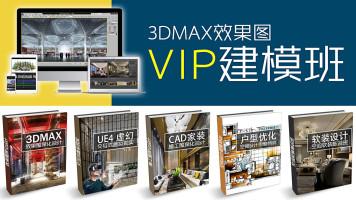 3DMAX全能建模实战班(VIP)