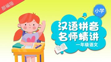 一年级汉语拼音名师精讲 小学语文