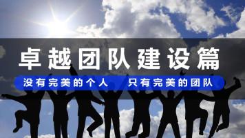 卓越团队建设【妙诸葛商学院】