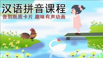 零基础学汉语拼音视频有声动画课程幼小衔接儿园大中小班学习教材