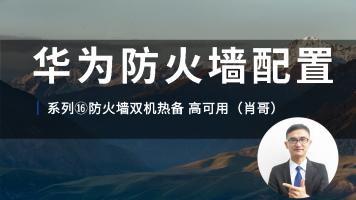 华为认证防火墙配置视频教程系列⑯防火墙双机热备高可用-肖哥