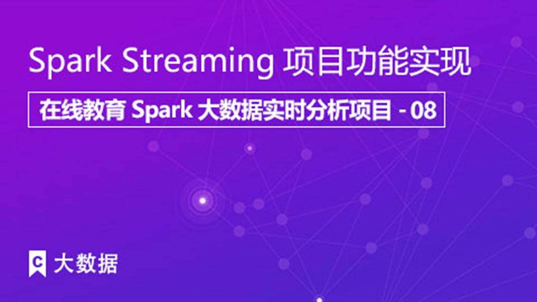 Spark大数据实时分析项目:8.Spark Streaming项目功能实现