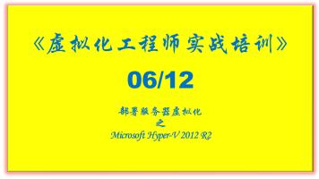 第6部-部署微软服务器虚拟化