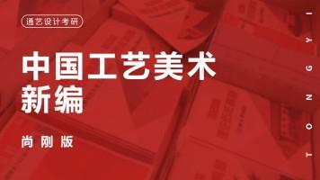 设计考研/《中国工艺美术新编》尚刚版/基础知识梳理【通艺考研】