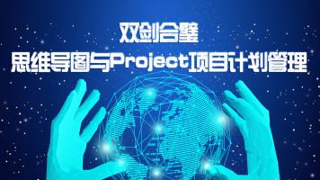 思维导图与Project项目计划管理【东方瑞通】
