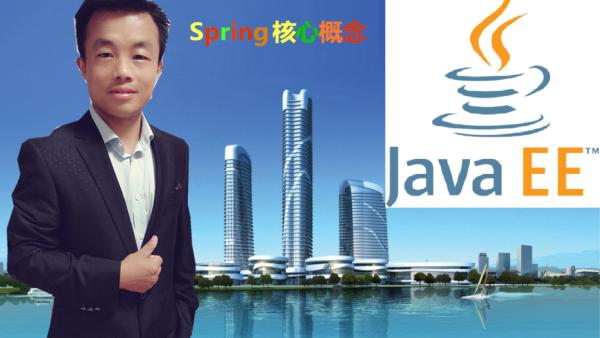 JavaEE全栈工程师系列课程(30)