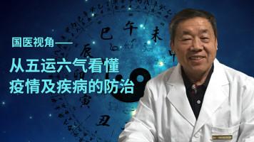 来正华:国医基础讲义