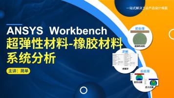 基于Workbench的超弹性材料-橡胶材料系统分析