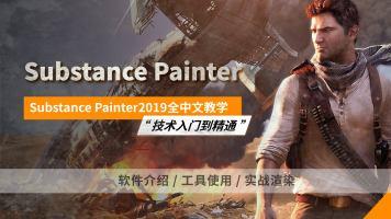 Substance Painter 零基础软件入门基础教程2019中文版