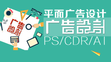 直播加录像PS CDR AI平面广告设计班   航科教育