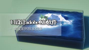 UI设计adobe XD软件课程【文德教育向德机构】