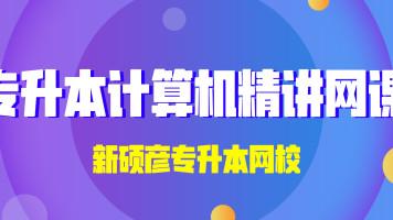 天津专升本-新硕彦教育-计算机网课(录播课)