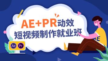 AE+PR动效短视频制作就业班-51RGB