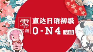 日语0-N4零基础至初级