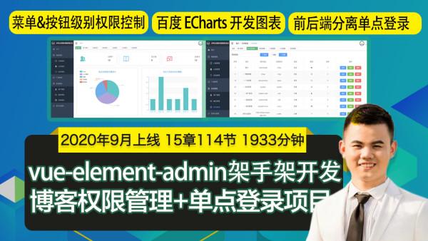 vue-element-admin+ECharts前后端分离权限管理系统单点登录项目