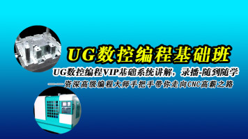 CNC数控编程从零基础入门【新程教育科技】【UG编程】