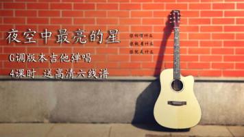 夜空中最亮的星——吉他弹唱