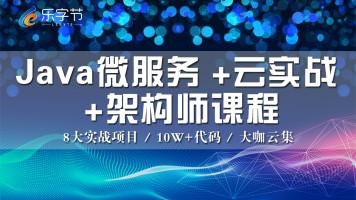 Java微服务+云实战+架构师课程