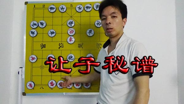 让子棋秘谱(共93节课)