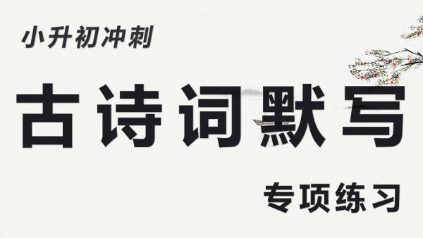 天天家塾 小升初冲刺 语文 古诗词 专项练习