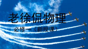 老徐侃物理 必修一 (新授课)
