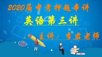 英语考前串讲第三讲:中考作文高分技巧和满分策略