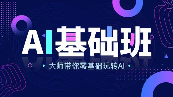 AI软件基础课(单拍无效)