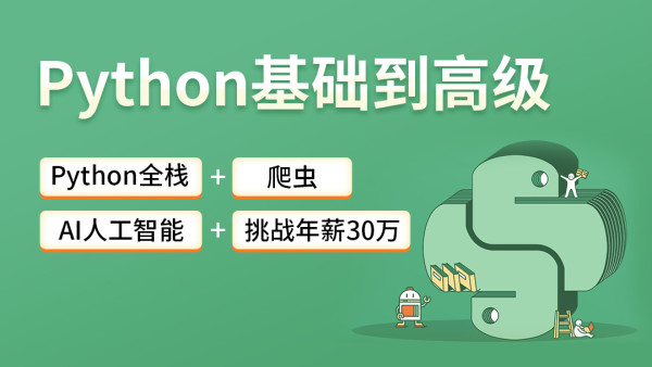 Python基础到高级-【Python全栈+爬虫+AI人工智能-挑战年薪30万】