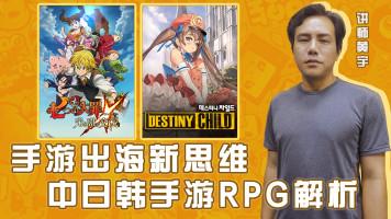 手游出海新思维丨中日韩手游RPG深度解析