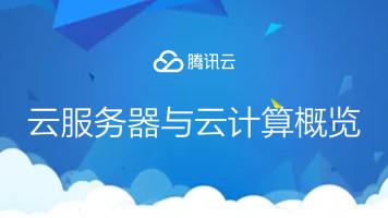 云服务器与云计算概览