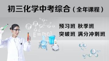 初三化学全年课程:预习班+秋季班+突破班+冲刺满分班