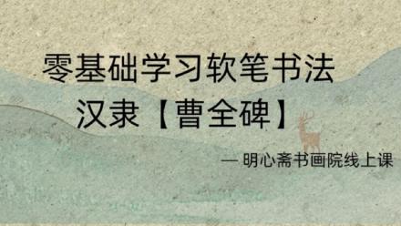 【零基础学习】软笔书法汉隶【曹全碑】